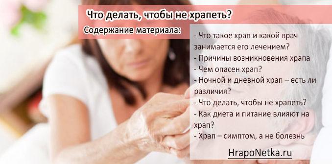 Что делать, чтобы не храпеть: популярные методы лечения