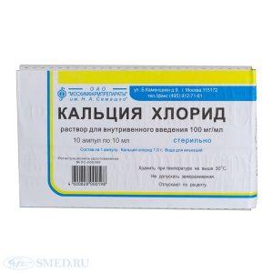 Инструкция по применению хлористого кальция при аллергии