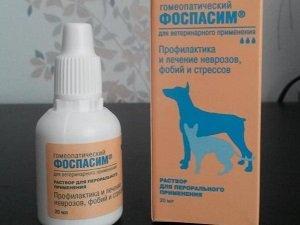 фоспасим для собак цена