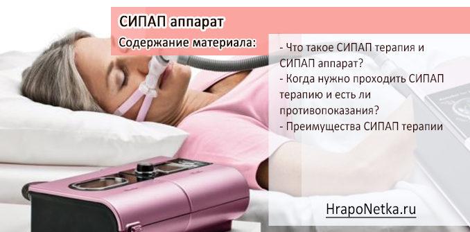 СИПАП аппарат: способы применения, отзывы и особенности терапии
