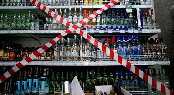 Убрать алкоголь