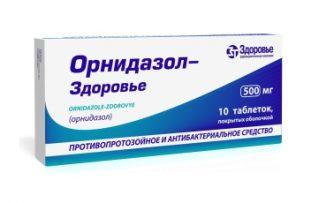 Орнидазол краткая инструкция к применению
