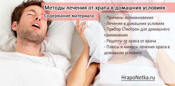 Эффективные методы лечения от храпа в домашних условиях