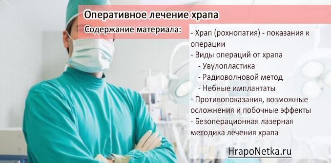 Как проходит операция от храпа: хирургия