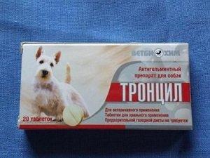 тронцил для собак инструкция по применению
