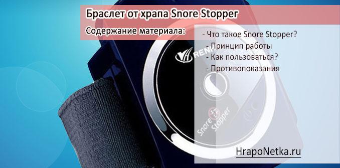 Браслет от храпа Snore Stopper: отзывы и описание