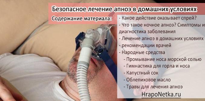 Безопасное лечение апноэ в домашних условиях: используем народные средства