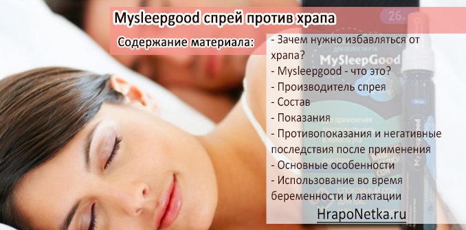 Спрей Mysleepgood против храпа: обзор и отзывы