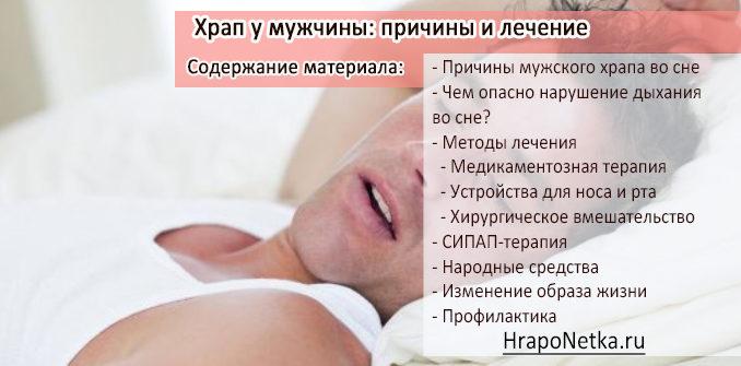 Причины храпа во сне у мужчин и методы лечения