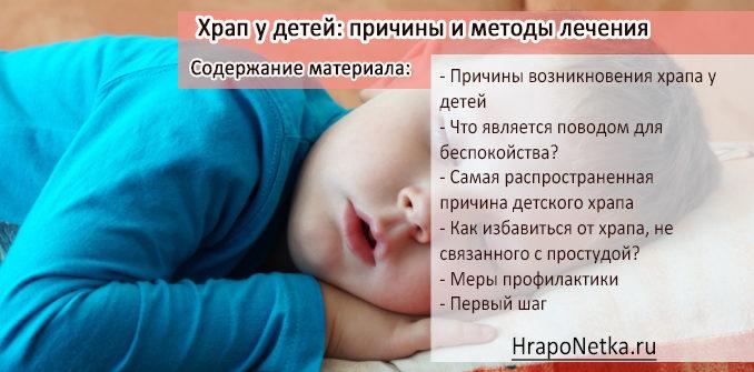 Причины храпа у детей: из-за чего появляется и методы лечения